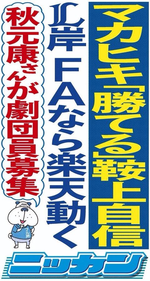 秋元康がavex松浦の全面バックアップで劇団をプロデュース
