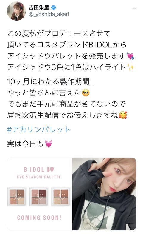 【朗報】NMB48吉田朱里さん、B IDOLから新作アイシャドウパレットを発売!【#アカリンパレット】