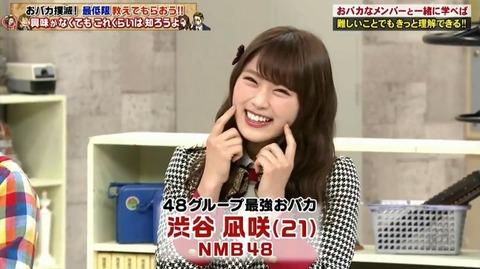 【NMB48】渋谷凪咲のおバカレベルが相当ヤバかったんだが【おバカ撲滅!最低限教えます!】