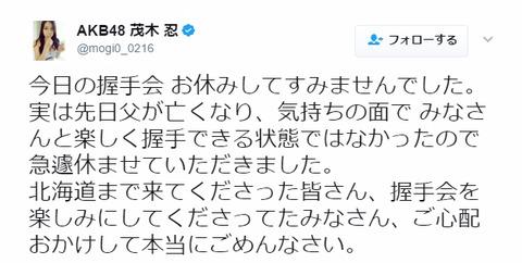 【訃報】AKB48茂木忍、父親が亡くなっていた