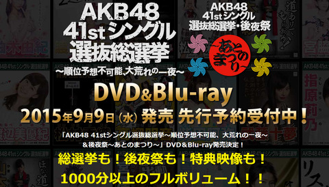 【AKB48】ライブのDVDとかって買ってもあんまり見ないよね