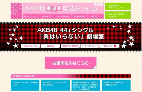 【AKB48】劇場盤(握手券)の部分当選ってあり?なし?