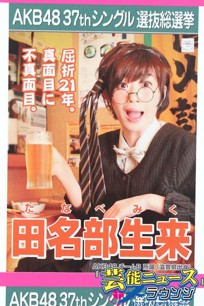 【朗報】「田名部生来 大感謝祭」開催決定【AKB48】