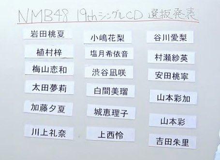 【NMB48】19th選抜発表キタ━━ヾ(゚∀゚)ノ━━!!センターは山本彩、4名が初選抜