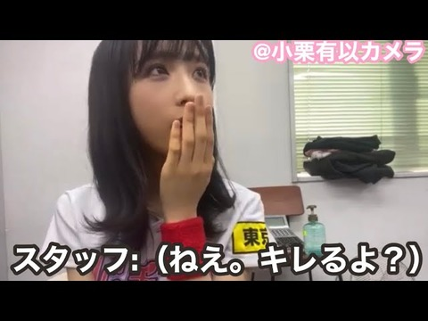 【悲報】チーム8スタッフがメンバーにマジギレ【AKB48】(12)