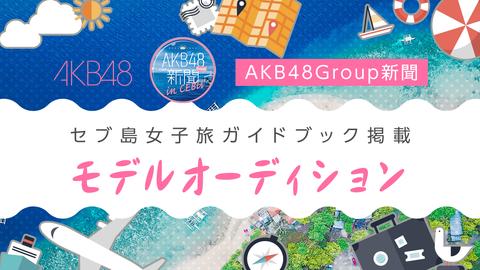 【悲報】AKB48Gセブ島女子旅ガイドブックの販売形態があまりにも酷過ぎる
