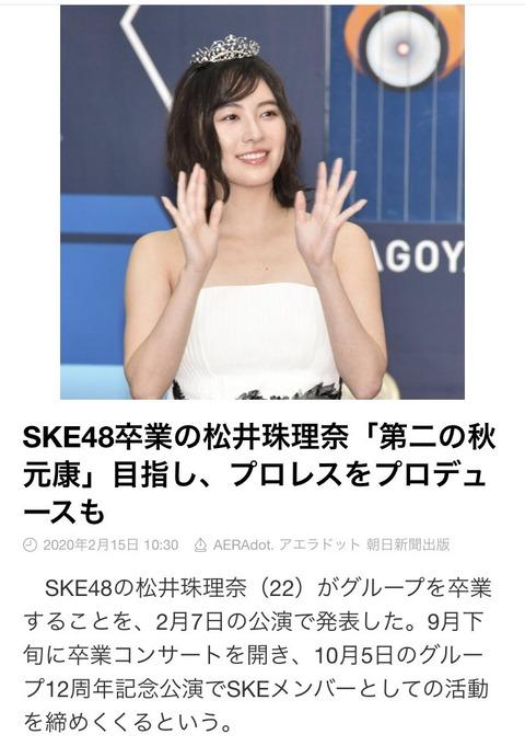 【SKE48】週刊朝日「松井珠理奈、プロレスをプロデュースか」「指原がアイドルプロデュースを成功させているから、珠理奈にも期待が持てる」