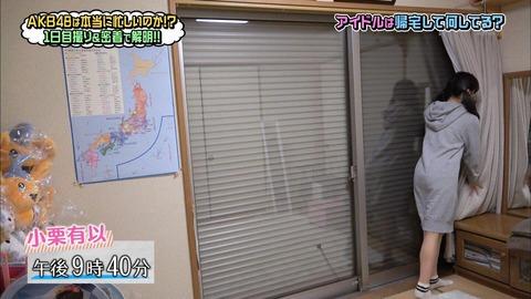 【AKBINGO】小栗有以ちゃんのお部屋公開!!!