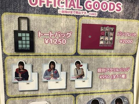 【AKB48】倉野尾成美「個別アクリルバッジ12個買って欲しいなぁ」【#なるで埋め尽くせ】