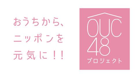 【AKB48】OUC48「おうち配信」に参加していないメンバー(1)