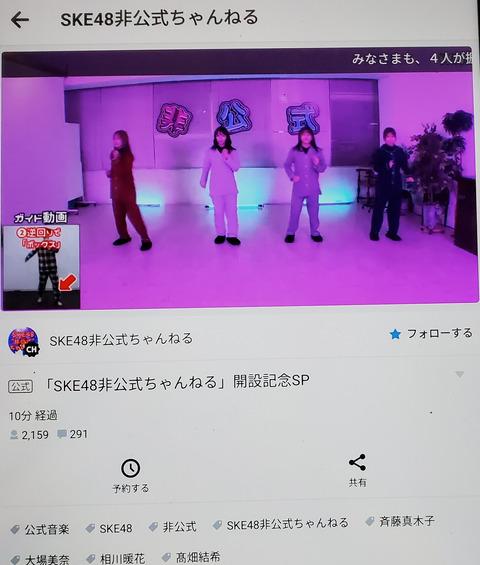 【悲報】SKE48のニコ生新番組、無料視聴可能時間で視聴者数2000人・・・