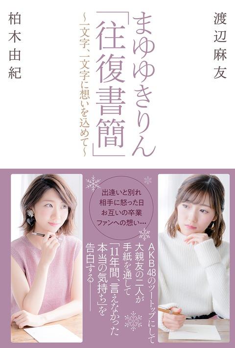 "【AKB48】誰か買って!""まゆゆきりん「往復書簡」""が全く売れてないの【渡辺麻友・柏木由紀】"