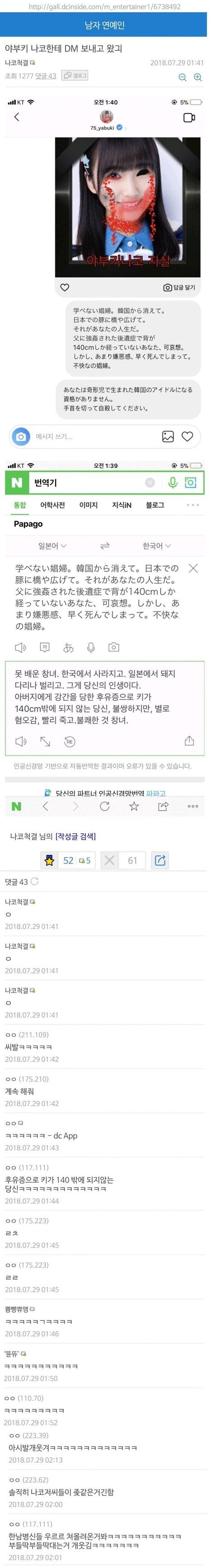 【悲報】IZ*ONEの矢吹奈子に韓国人が送ったDMがヤバすぎる・・・