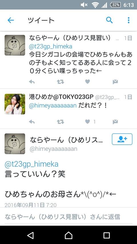 【悲報】NMB48内木志の親に絡むヲタ現れる