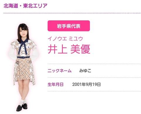 【朗報】チーム8新岩手代表・井上美優ちゃんの、ほっこりエピソードがメッチャ和むwww