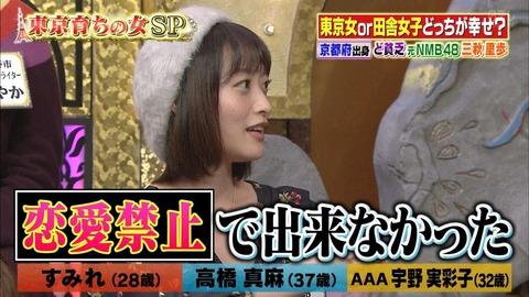 【今くら】元NMB48三秋里歩「NMBは恋愛禁止で…」指原莉乃「そんなわけないじゃん!」www