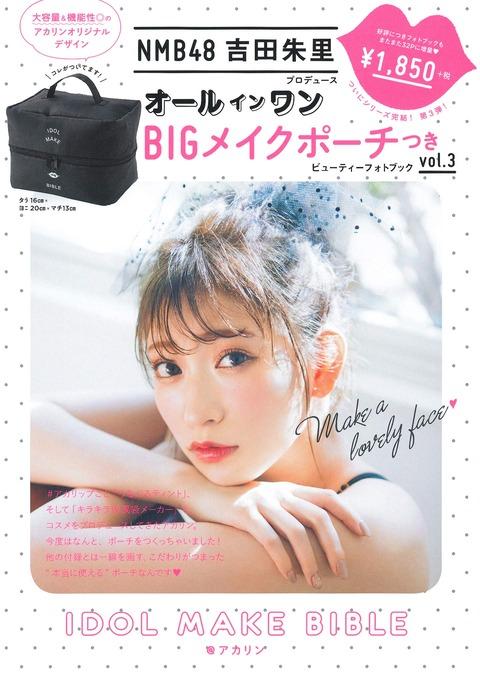 【朗報】NMB48吉田朱里が完売ラッシュを起こす!!!