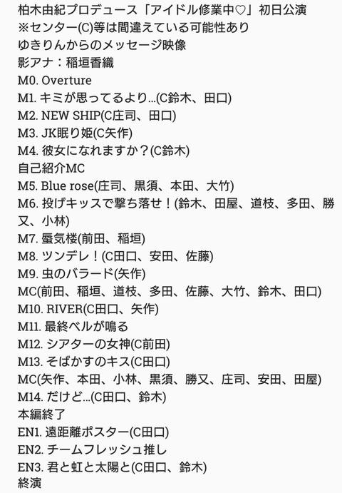 【朗報】 柏木由紀プロデュース「アイドル修業中」公演が神公演!!!