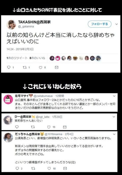 【悲報】西潟茉莉奈ヲタが山口真帆家に暴言「プロフからNGT消したなら辞めればいいのに」