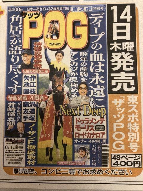 【SKE48】熊崎晴香、POGに参戦か!?
