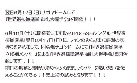【AKB48G】総選挙翌日のナゴヤドームで「世界選抜総選挙 御礼大握手会」開催決定!