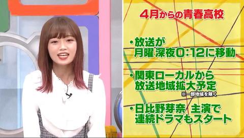 【朗報】NGT48中井りかさん、3月で青春高校をクビにwwwwww