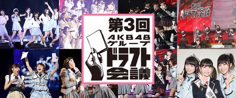 【悲報】HKT48がドラフト三期候補生に人気がないんだが・・・