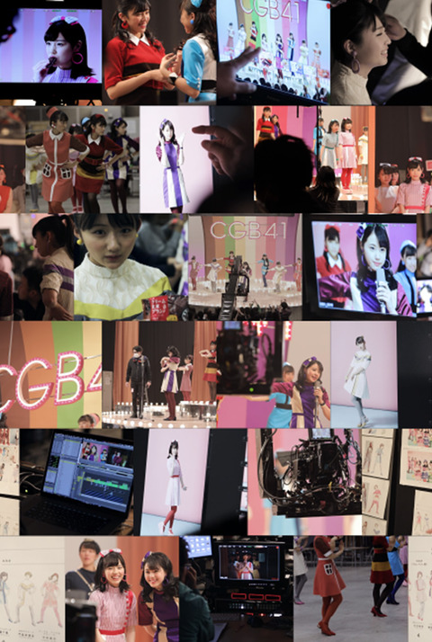 【STU48】「クリーム玄米ブラン」の新CMで「CGB41」を結成
