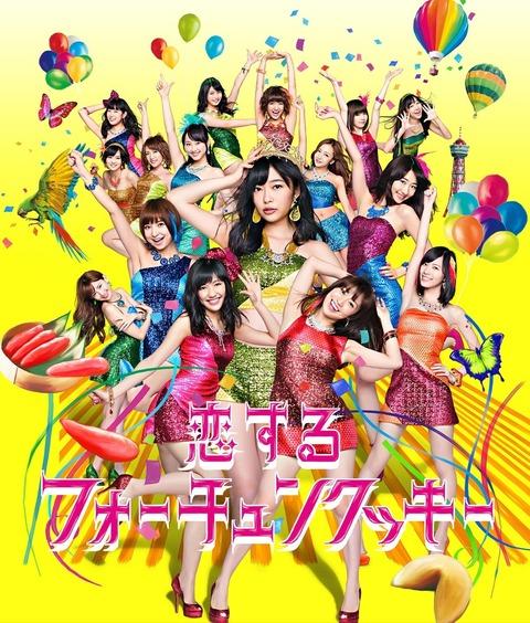 【AKB48リクアワ】「恋するフォーチュンクッキー」69位かよwwwwww