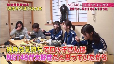 【NGT48】にいがったフレンドのロケはいつ再開されるのか?