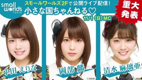 【AKB48】本日19:00~岡部麟さんから重大発表がある模様