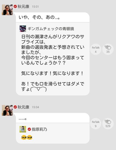 【悲報】秋元康がリクアワのサプライズが選抜発表とネタバレ