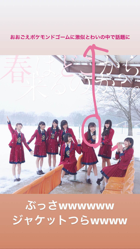 【NGT48】中井りか「ぶっさwwwwジャケットつらwwww」
