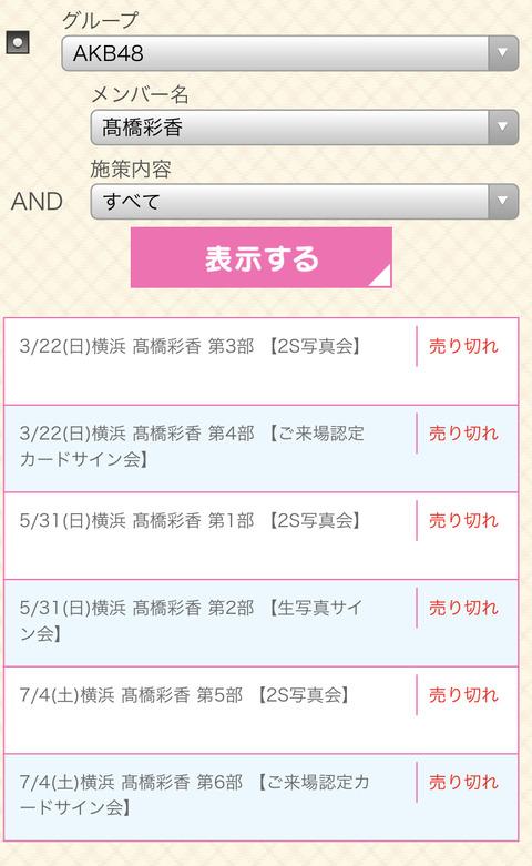 【朗報】 AKB48のパン職人・高橋彩香さん(チーム8) 握手会 全部数完売の快挙!