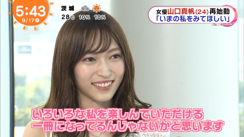 【画像】めざましテレビに出演した美少女は誰だと話題沸騰中!!!