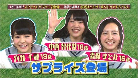 【3/20】HKT48のおでかけ!キャプ画像まとめ