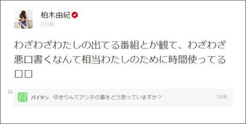 【AKB48G】何故アンチは素直にメンバーの活躍を応援出来ないのか?