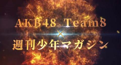 【AKB48】チーム8、マガジン表紙争奪投票企画が開催決定!!!