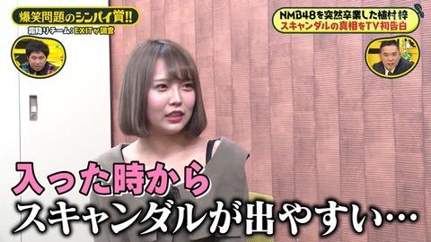 【恥さらし】植村梓、卒業してからもNMB48に泥をかけまくるwww