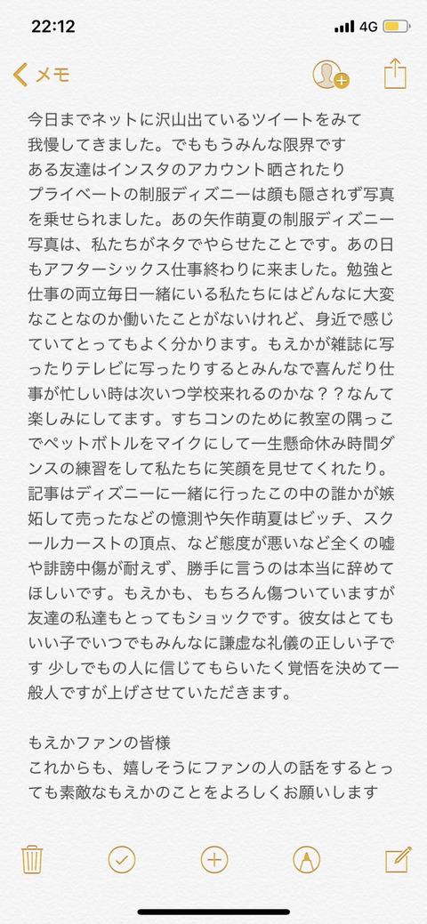 【朗報】AKB48矢作萌夏さん、同級生から嫌われていなかったことが判明www