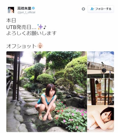 【UTB】たかじゅりのどスケベグラビア!!!【AKB48・高橋朱里】