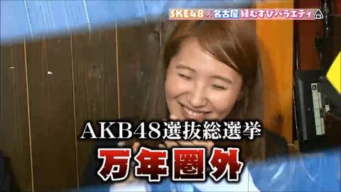 【SKE48】内山命さんってなんでSKEなのに9年連続圏外なの?