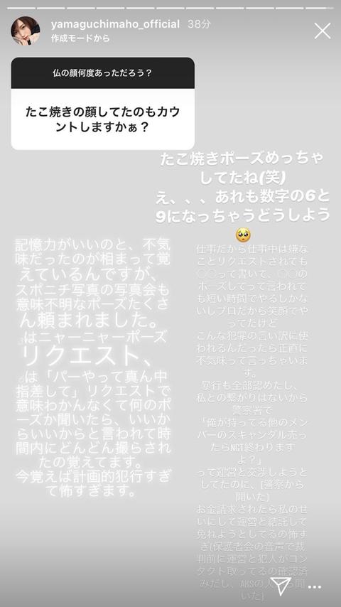 【NGT48暴行事件】実行犯「俺が持ってる他のメンバーのスキャンダル売ったらNGT終わりますよ?」と運営に交渉していた