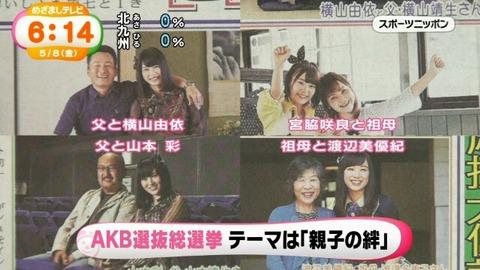 【AKB48総選挙】家族と総選挙に何の関係がある?運営とフジテレビはこれで視聴率上がると思ってんの?