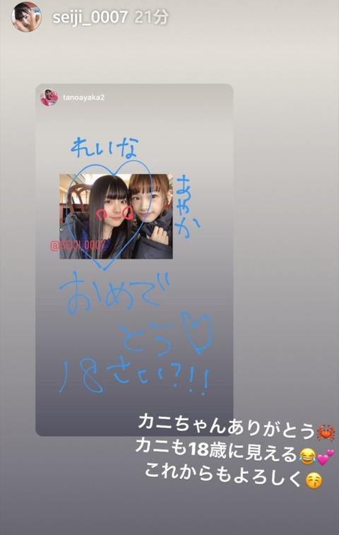 【悲報】NGT48清司麗菜も黒確定か?温泉三馬鹿に「これからもよろしく」