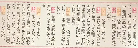 【AKB48新聞】小嶋陽菜がバラエティ班を全力でぶった斬るw「ただ笑われてるだけ」