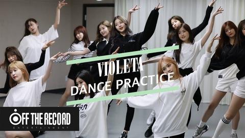 【朗報】IZ*ONEが「Violeta」ダンス練習動画を公開!!!