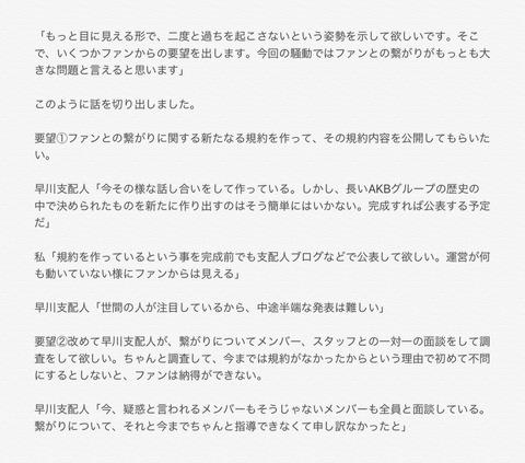 【NGT48】早川支配人部屋のレポがこちら・・・