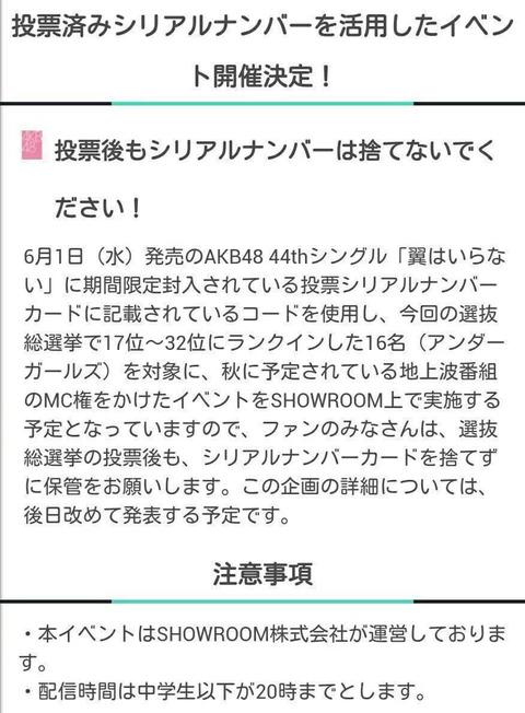 【AKB48総選挙】アンダーガールズの秋番組MC権をかけたSHOWROOMは亡くなったようですね