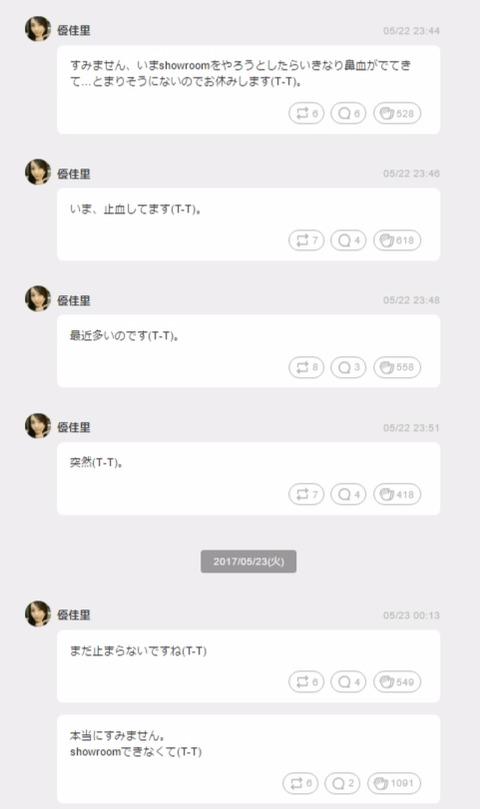 【AKB48】佐々木優佳里「SHOWROOMをやろうとしたら鼻血が止まらない」【ゆかるん】